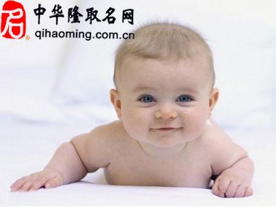如何给宝宝取个好听的小名?