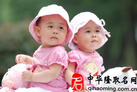 马年双胞胎宝宝取名知识大全